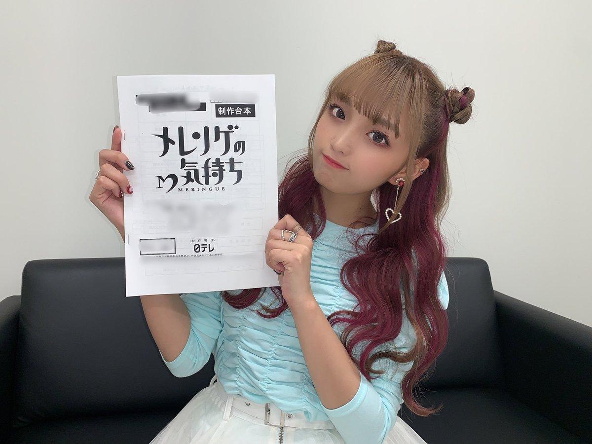 📺テレビ出演情報📺4/11(土)12:00〜13:30日本テレビ「メレンゲの気持ち」に出演させて頂きます😢💓素敵な方々と共演させて頂きました!!とある「流行り」のモノを紹介させて頂いているので是非!チェックよろしくお願いします🌷🌷皆さんなにを紹介したか予想などもしてみてくださいっ!!
