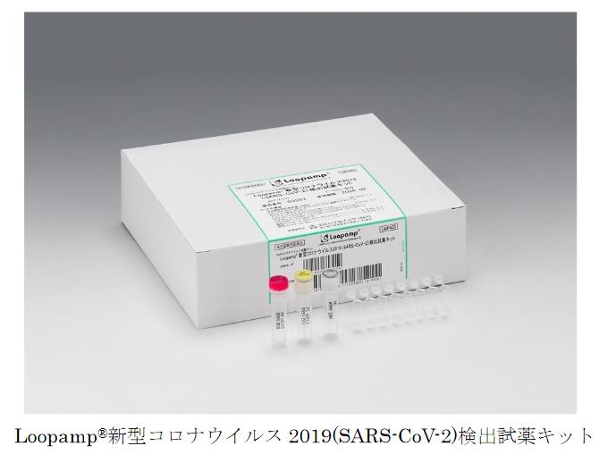 遂に #武漢ウイルス の完全国産の検査キットが明日発売になる。今まで全世界の感染爆発を防げなかった原因の一つがシナ製の極めて不正確な検査キットだ。欧州各国がシナに送り返している事を日本メディアは報道しているのだろうか?日本の検査数の少ない理由の一つだ。今後日本でも確実に検査が増えて