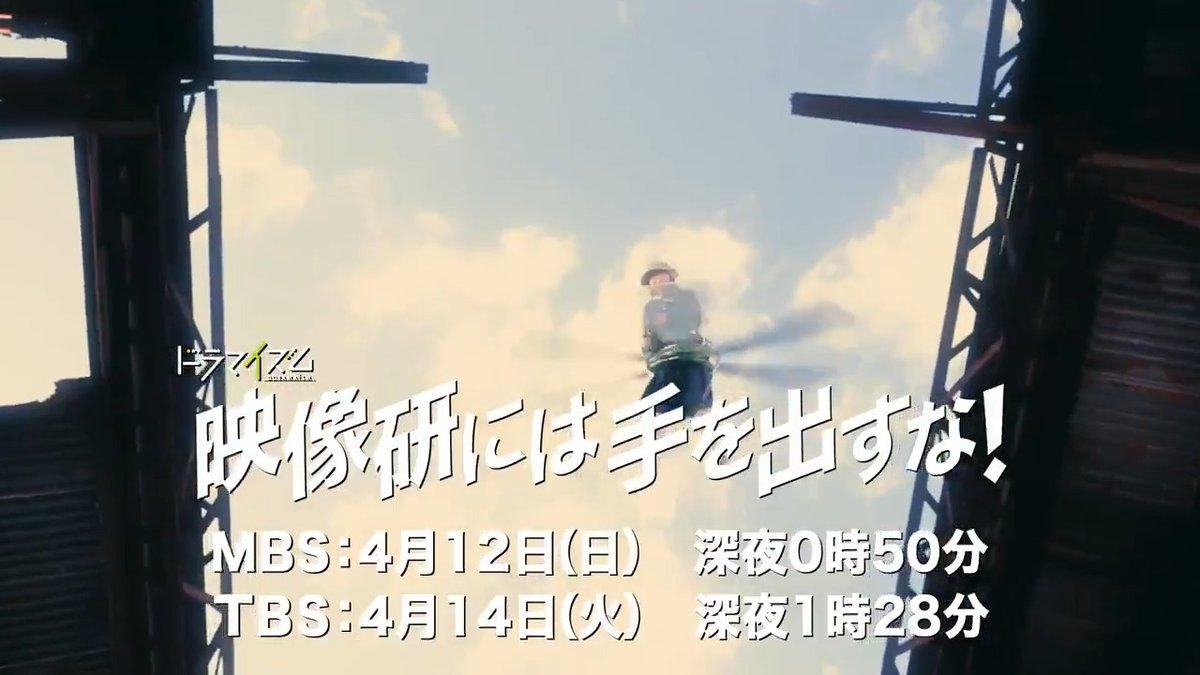 ✨第2話CM公開✨ドラマの放送が各局で続々とスタートしている中ですが、4/12からオンエア開始の第2話のTVCMを公開です‼️第2話では浅草氏が、飛んだーーーーッッ❗️❓❓❓❓順次放送となりますので、これから1話をご覧になる方も、どうぞお楽しみにお待ちください!#映像研