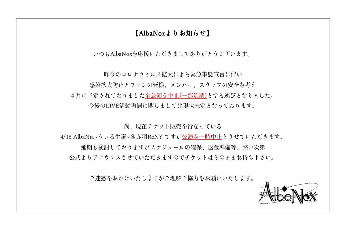 【AlbaNoxよりLIVEに関するお知らせ】