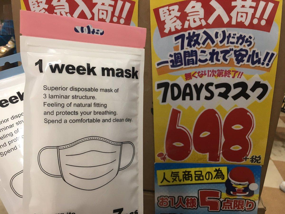 Twitter た マスク あっ