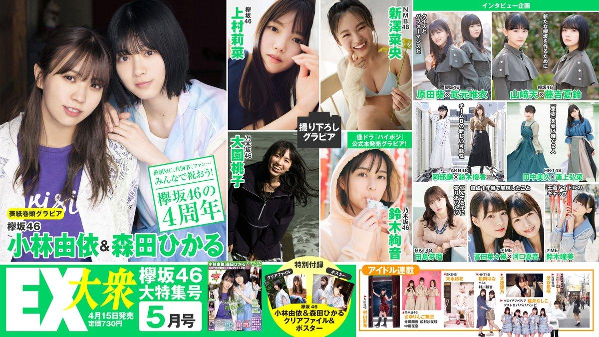 EX大衆2020年5月号表紙大園桃子