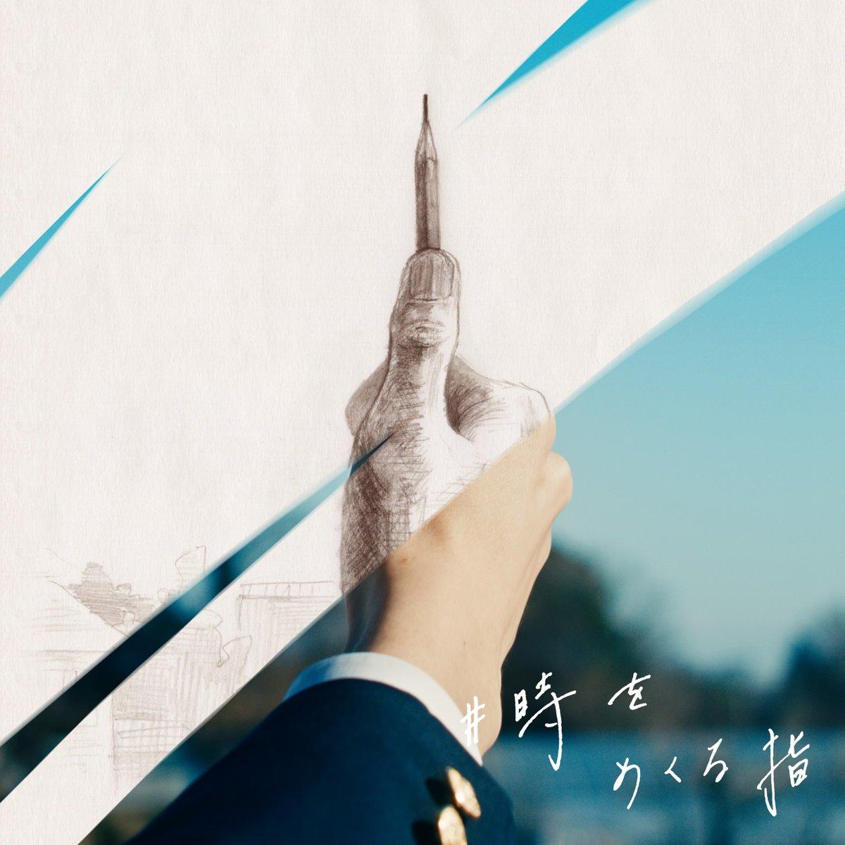 下村陽子 × suis による、ゆうちょPayオリジナルイメージソング「#時をめくる指」が明日4/10(金)より各音楽配信サイト、サブスクリプションサービスにて配信開始致します。宜しくお願い致します!※上記リンクは4/10(金)より有効となります。