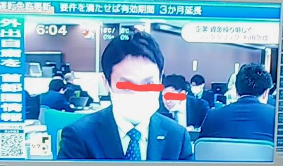 test ツイッターメディア - NHKシブ5時で 「ファクタリング会社に資金繰りに苦しむ企業からの申し出が殺到している」 とニュースでやっていたんだが どう見ても3密の職場でマスクしてない奴らばかり映ってる https://t.co/idUTM5EkDw