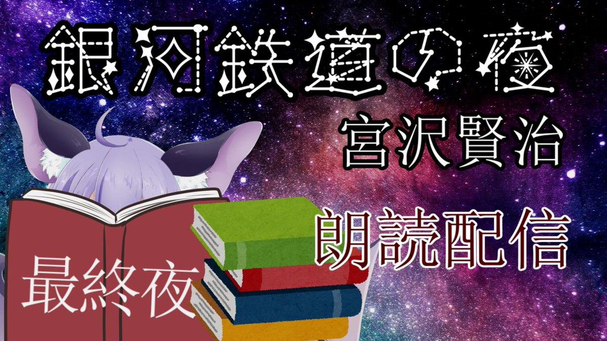 多分今日で最終日!同じく0時半から開始!!!読み練習しようとしたら毎回同じところで意識がなくなってしまってやばいあと1時間なのに大丈夫だろうか😨待機↓【睡眠導入】『銀河鉄道の夜』読み聞かせ【朗読】