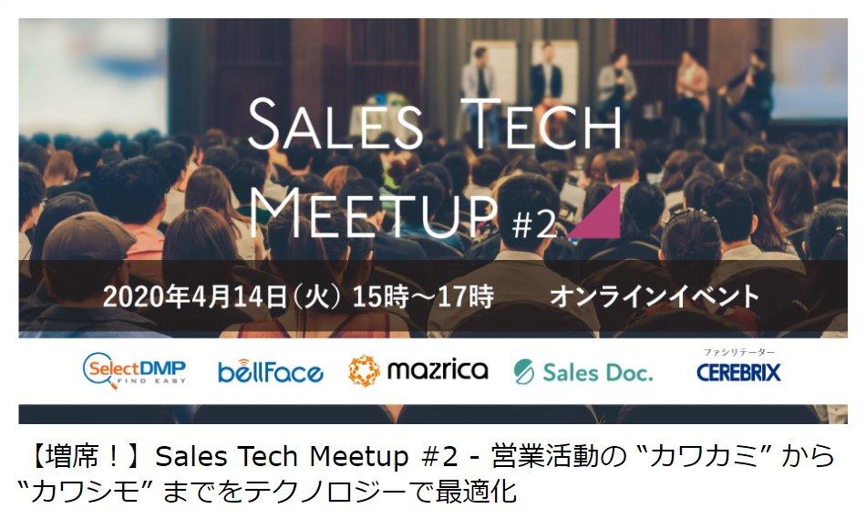 来週はこちらSales Tech Meetup (Web開催) に登壇予定なんですが、コロナの影響で申込数がすごいことになっているみたいです。最近暇してる人増えたんかな?僕はめっちゃ忙しくなってるんですが。。まぁ少しでも暇してるくらいだったらWeb視聴してください!!