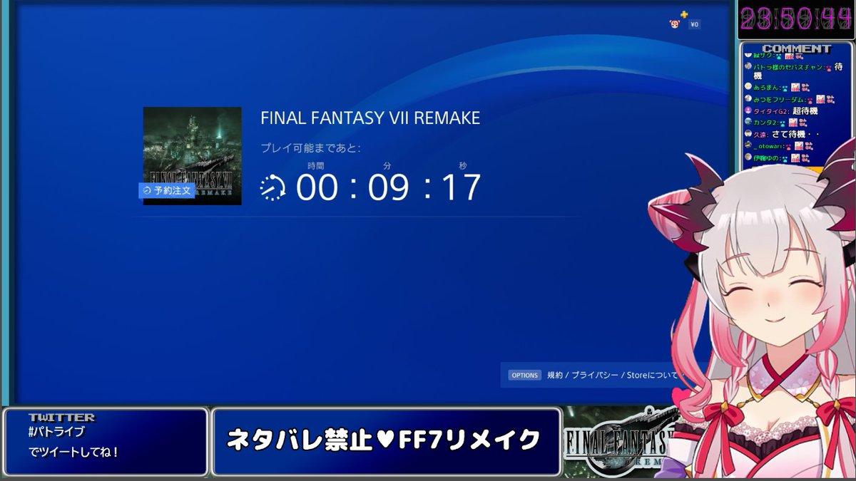 本日発売!FF7リメイク実況✨カウントダウンSTARTです!!!!!!!23時55分からはじめるよ~~!枠もFF7仕様にした・・・🦀✨