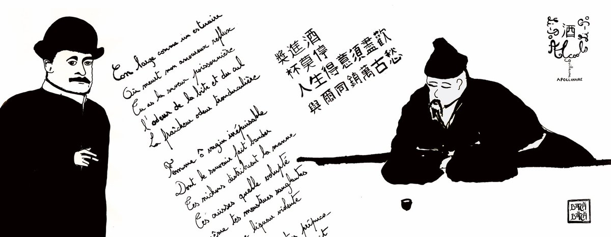 @LiPo_Shibuya Bar Li-Poの12周年祝い為手拭いデザイン担当🤗🎉🎊🥳李白とアポリネールの肖像画手拭いと未来のLi-Po12周年パーティー参加券(1ドリンク付)peatixサイトで販売中。2200円送料込。🥳よろしくお願いします🥳