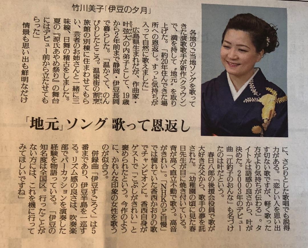 夕刊記事✨ ー アメブロを更新しました#竹川美子#読売新聞の夕刊