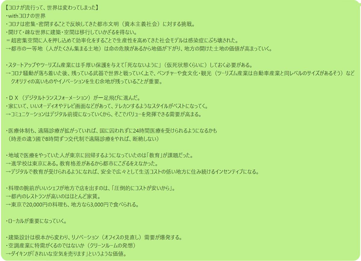 【落合陽一】Withコロナ時代の日本再生ロードマップ  #NewsPicks #WEEKLYOCHIAI #緊急事態宣言見終わった後、興奮気味に仕事中の妻に「この番組めっちゃ面白かったよ!」と伝えたら、「テキストで内容教えて」とオーダーを頂いたので、なんとなく書き出して送りました。