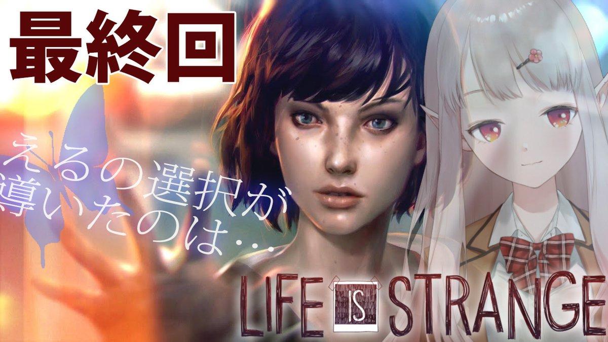 おはお~~!( ˘ω˘ )23時からLife is strange最終回!ついに終わってしまうのか。。。【Life is strange】ついに最終回!一体何っピーエンドなんだ【にじさんじ/える】  via @YouTube