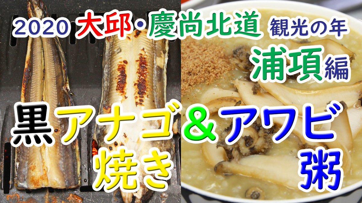 昨年11月に慶尚北道の浦項(ポハン)で撮影した動画。3本シリーズの最終回ですが、いずれ落ち着いたらの話としてご覧ください。韓国式の黒アナゴ焼きと、蜜に絡めた黒アナゴ揚げ、ドサ盛りの贅沢なアワビ粥を食べてきました。#韓食動画 Vol.15慶尚北道の料理(浦項編)