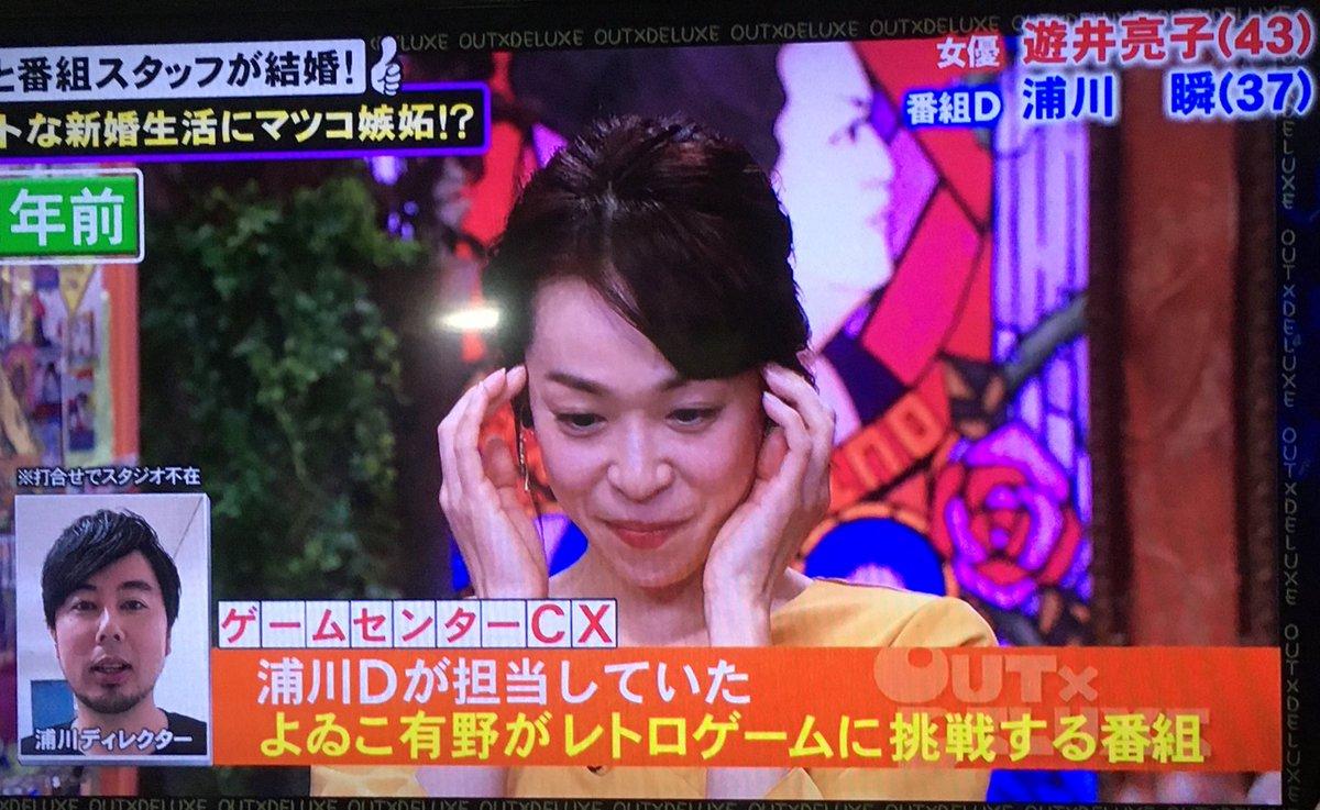 ディレクター 結婚 浦川