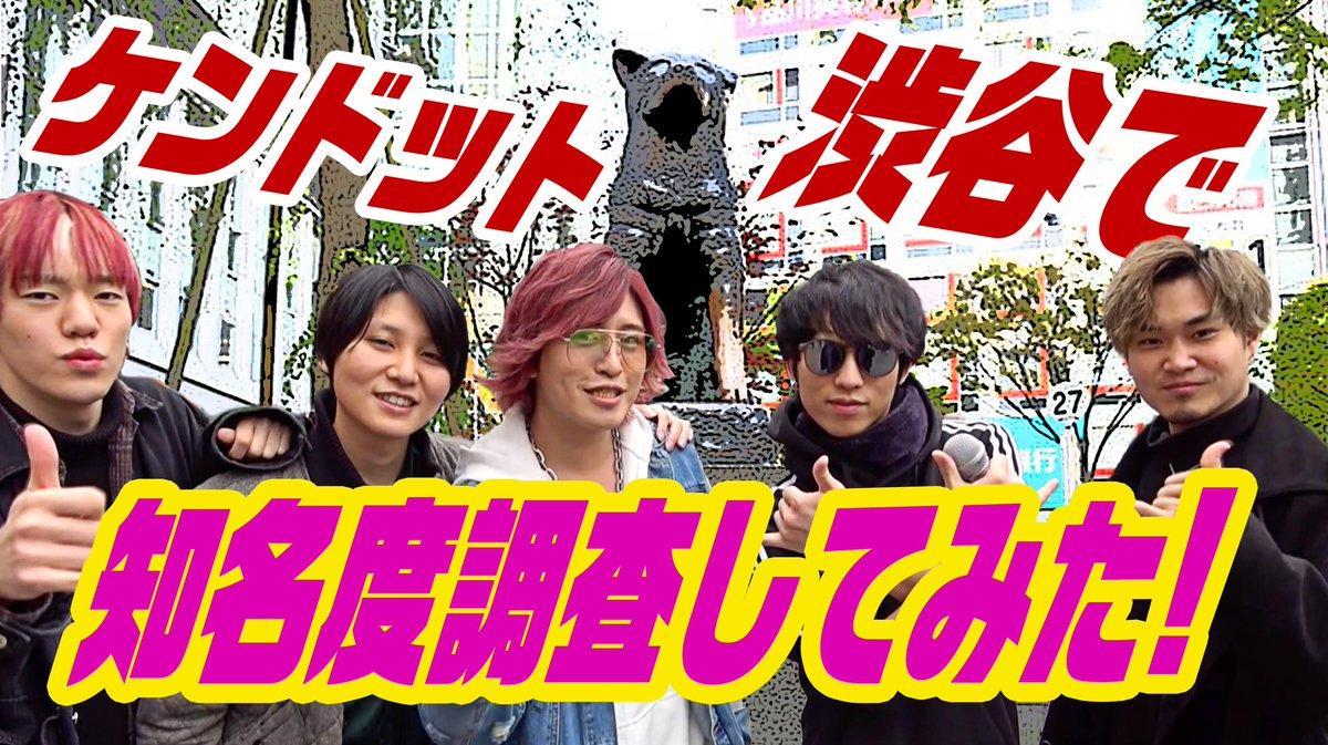 『本日の動画』【確認】渋谷で知名度調査してみた!!#渋谷バイブス#ケンドット