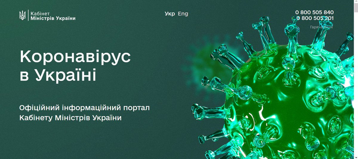 Знайомтесь з інформацією про #коронавірус за наступним лінком: https://t.co/pRgqNVvq76 https://t.co/Wxx4D1LRFQ