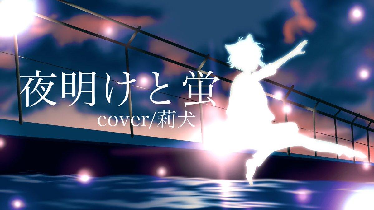 Twoucan 夜明けと蛍 の注目ツイート イラスト マンガ コスプレ モデル