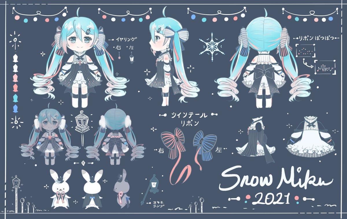 雪ミク2021デザイン案が完成しました! ピアプロはこちら! piapro.jp/t/FEeG #雪ミク #雪ミク2021 #初音ミク #VOCALOID #piapro