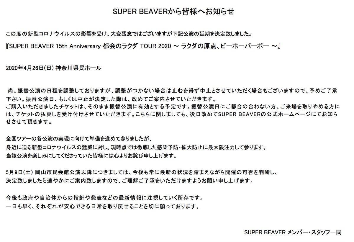 【お知らせ】 新型コロナウイルスの影響を受け、大変残念ではありますが下記公演の延期を決定致しました。2020年4月26日(日) 神奈川県民ホール詳細は、公式HP及び添付画像をご確認ください。