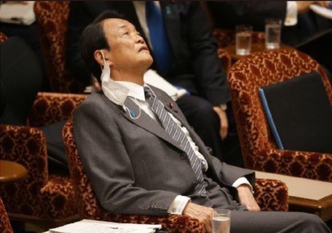 見ろよ、国会での、この自民党麻生の態度。ずっと寝ててやっと起きたら、これで大アクビだよ。やる気ないなら国会に来るな。