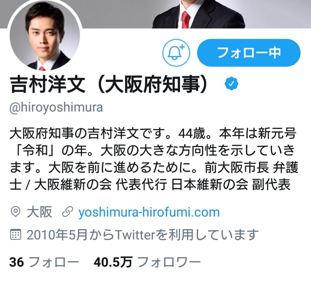 知事 ツイッター 大阪 府