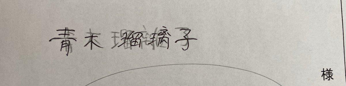 書類にわかりやすく下書きしてくれてたんだけども、上から書きながら異変に気づきました