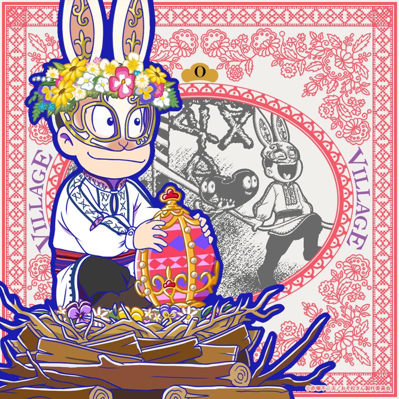 【新キャラ紹介】リニューアルを控えたクズニーランドの園内に、「村(ヴィレッジ)」から兎の仮面と花輪をつけた6つ子が、春を願う祭を行うために現れたようだ。この奇祭の行方は!?☆4「おそ松:ヴィレッジ」が新登場!本日のメンテナンス後より新発売。#へそウォ #おそ松さん #ヴィレッジ