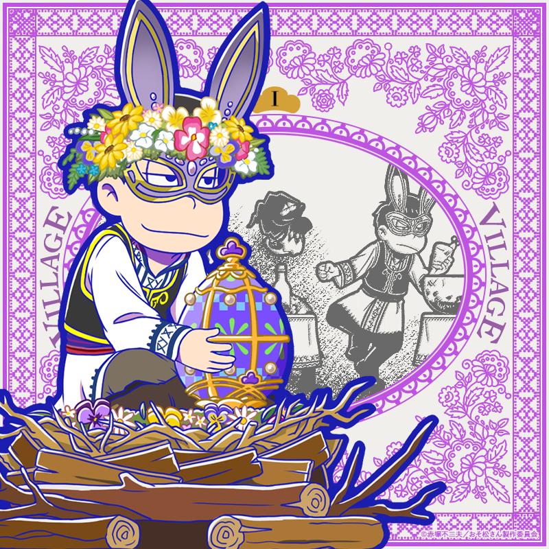 【新キャラ紹介】リニューアルを控えたクズニーランドの園内に、「村(ヴィレッジ)」から兎の仮面と花輪をつけた6つ子が、春を願う祭を行うために現れたようだ。この奇祭の行方は!?☆4「一松:ヴィレッジ」が新登場!本日のメンテナンス後より新発売。#へそウォ #おそ松さん #ヴィレッジ