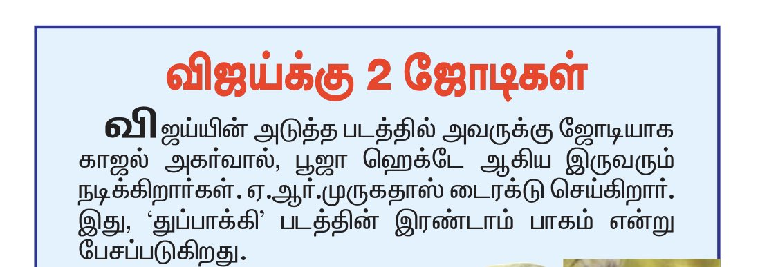 .@actorvijay pairs with @MsKajalAggarwal & @hegdepooja for @ARMurugadoss @dinathanthi 10 March Thro PressReader @RIAZtheboss   #TamilCinema #TamilNadu #ThalapathyVijay #Vijay #KajalAggarwal #PoojaHegde   Subscription Copy ©. Retweet if reposting. pic.twitter.com/53iJJpB7Xx