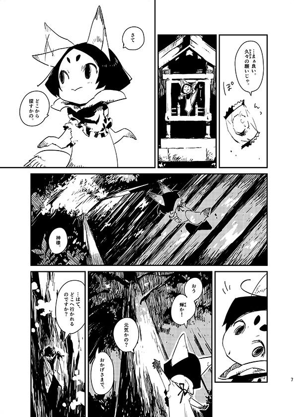 キツネの神様が頑張るお話 (2)