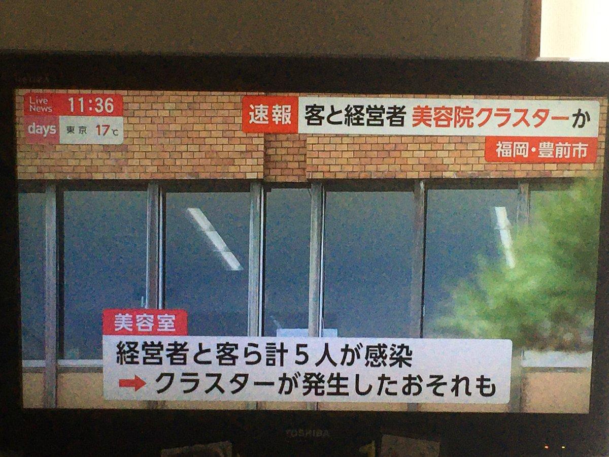 クラスター 美容 室 福岡
