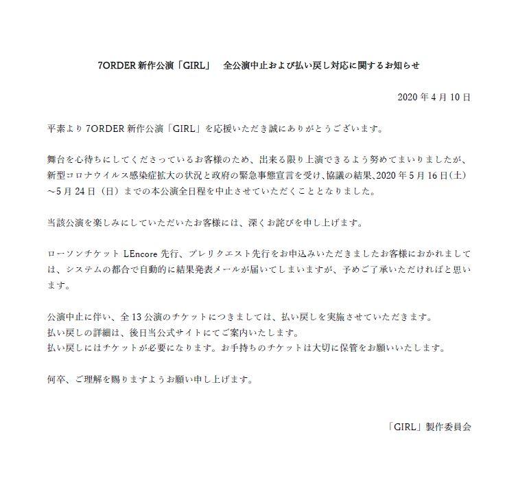 【重要なお知らせ】7ORDER新作公演「GIRL」5月16日(土)~5月24日(日)に予定していた全公演を中止させていただきます。詳細は公式サイトをご確認ください。