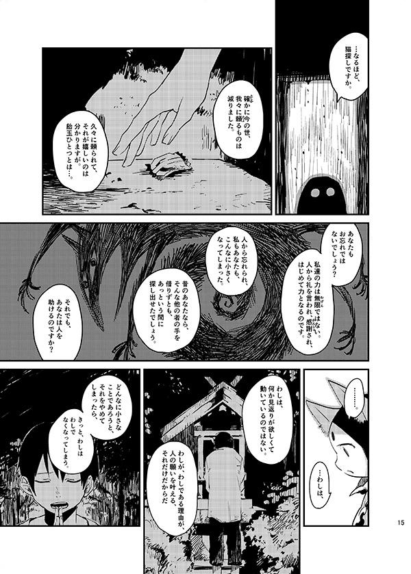 キツネの神様が頑張るお話 (4)