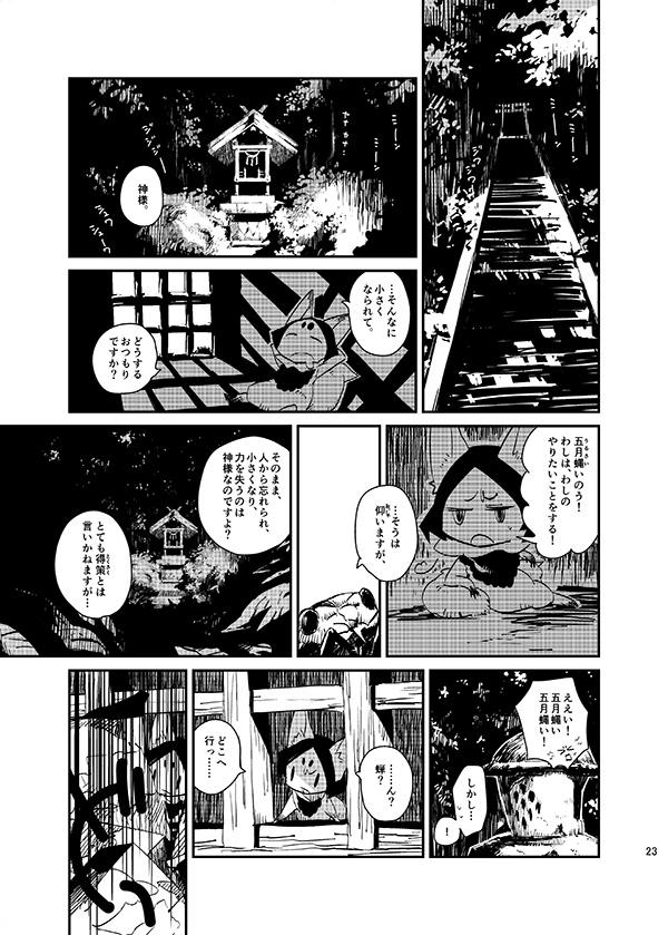 キツネの神様が頑張るお話 (6)
