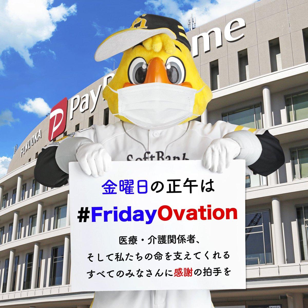 こんにちは。今日は新型コロナウイルス対策のため最前線の現場で働く方々に「#FridayOvation」。常にウイルス感染のリスクと背中合わせの状況で治療や感染拡大防止活動に従事してくださってありがとうございます。#FridayOvation#sbhawks