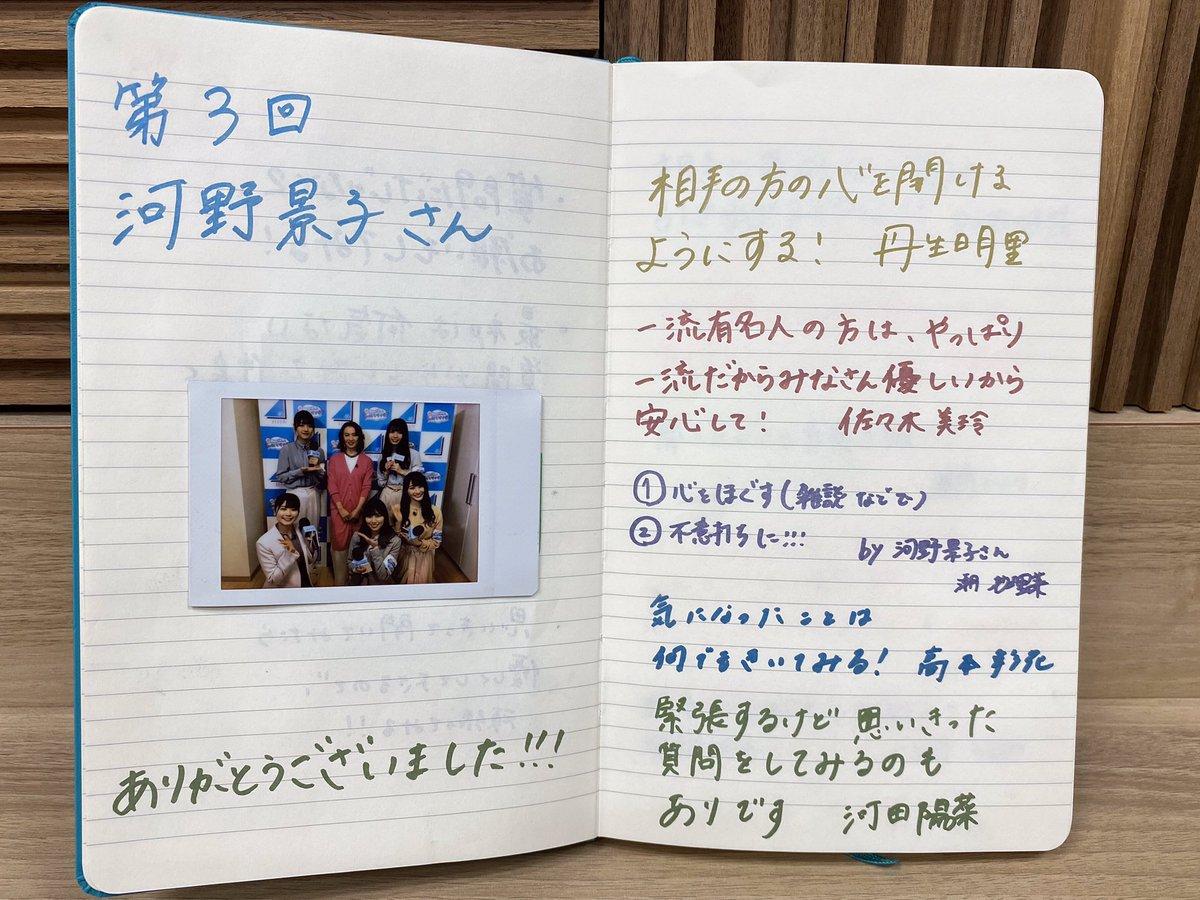 📝直筆取材ノート公開📝第3回目のゲスト 河野景子さま、ありがとうございました💁♀️💁♀️💁♀️💁♀️💁♀️#日向坂46#ひなちょい#ひかりTV