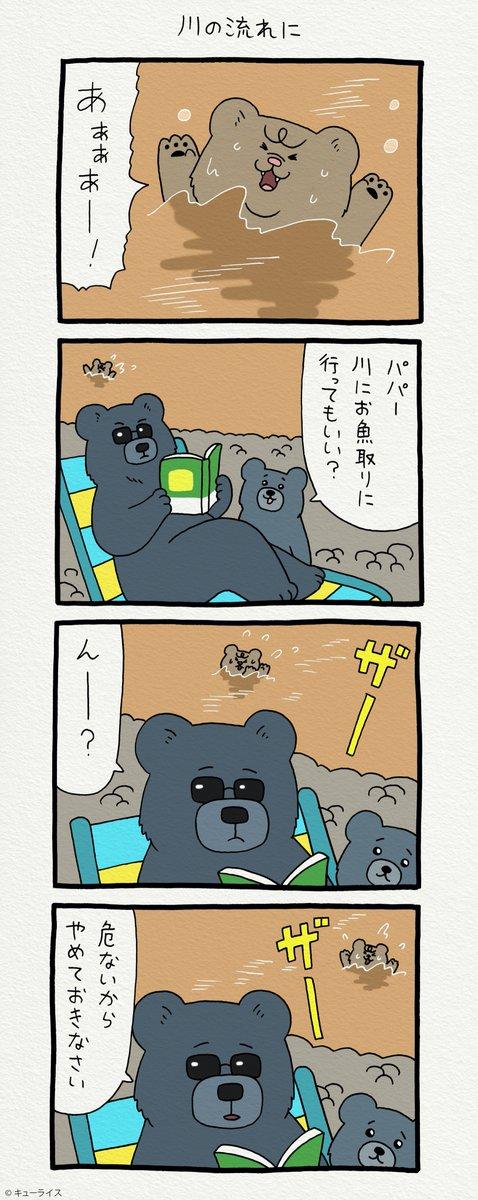 4コマ漫画 悲熊「川の流れに」第二弾悲熊スタンプ発売中!→  #悲熊