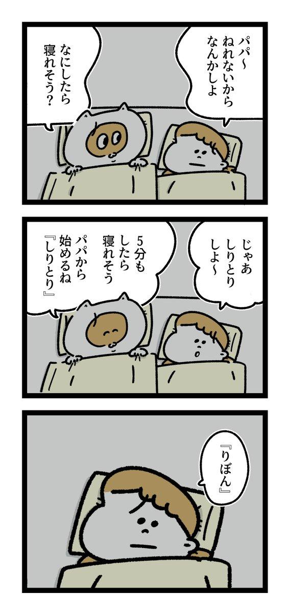 5秒でした #おもち日和