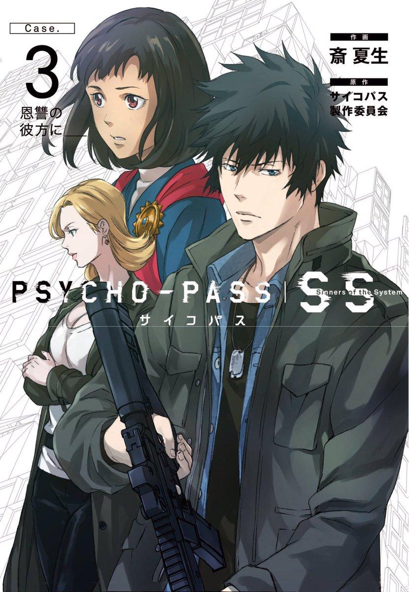 【コミックス】「PSYCHO-PASS サイコパス Sinners of the System Case.3 恩讐の彼方に__」本日発売!『Case.1 罪と罰』、『Case.2 First Guardian』もマンガドアでも全話好評配信中です。■iOS■Androidぜひご覧ください!#pp_anime