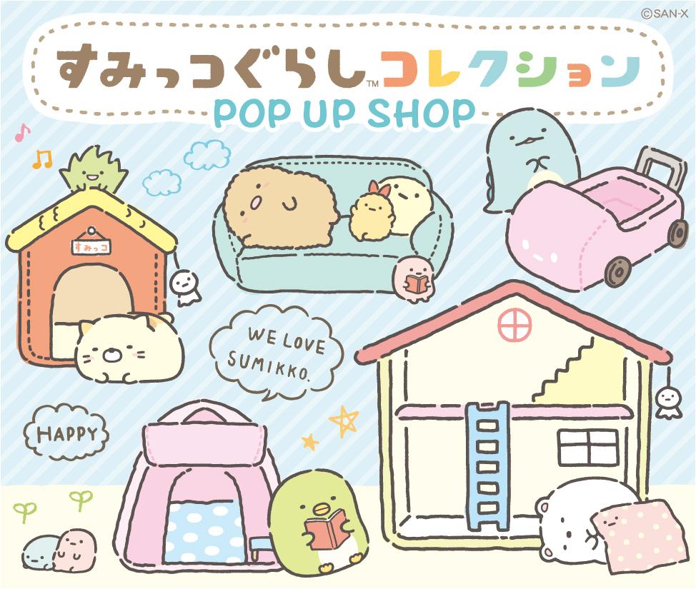 【開催延期のお知らせ】「すみっコぐらしコレクションPOP UP SHOP神戸ロフト」について。開催を心待ちにしてくださったみなさま、大変申し訳ございません。延期後の開催日程等詳細はこちら