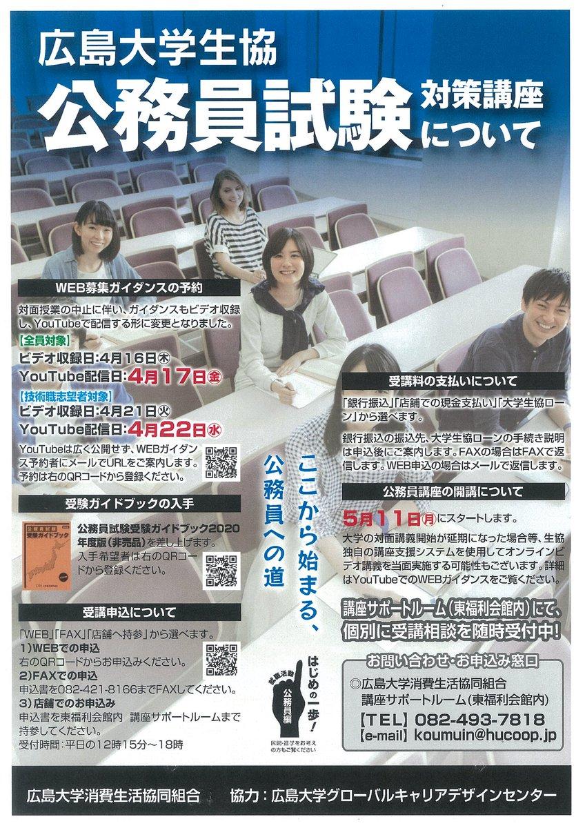 大学 生協 広島