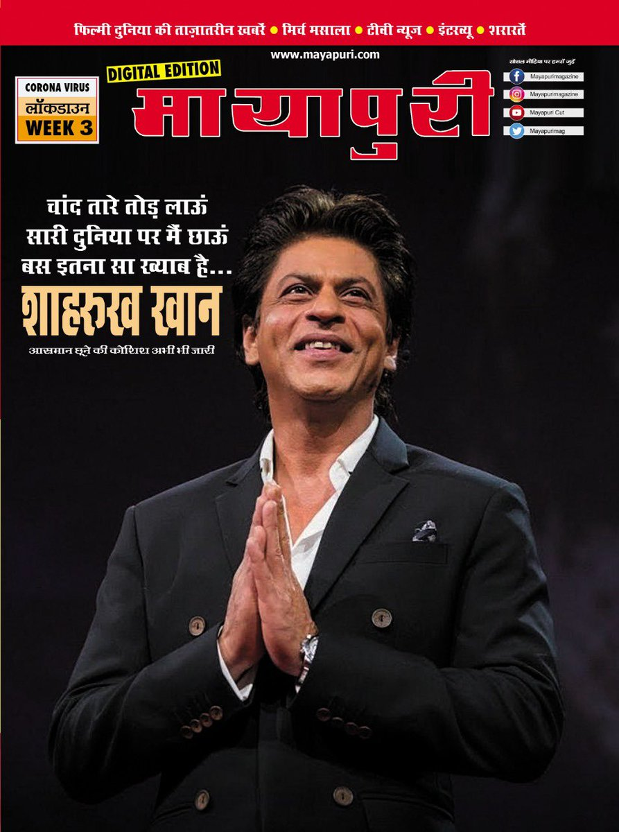 This week we have on cover, the one who has been our favourite since more than 2 decades and still ruling our hearts 😍 @iamsrk !   Read this at -   #ShahRukhKhan #SRK #SRKHelpingFamilies #SRKDonatesForCovid #Mayapurimagazine #AkshayKumar #Bollywood
