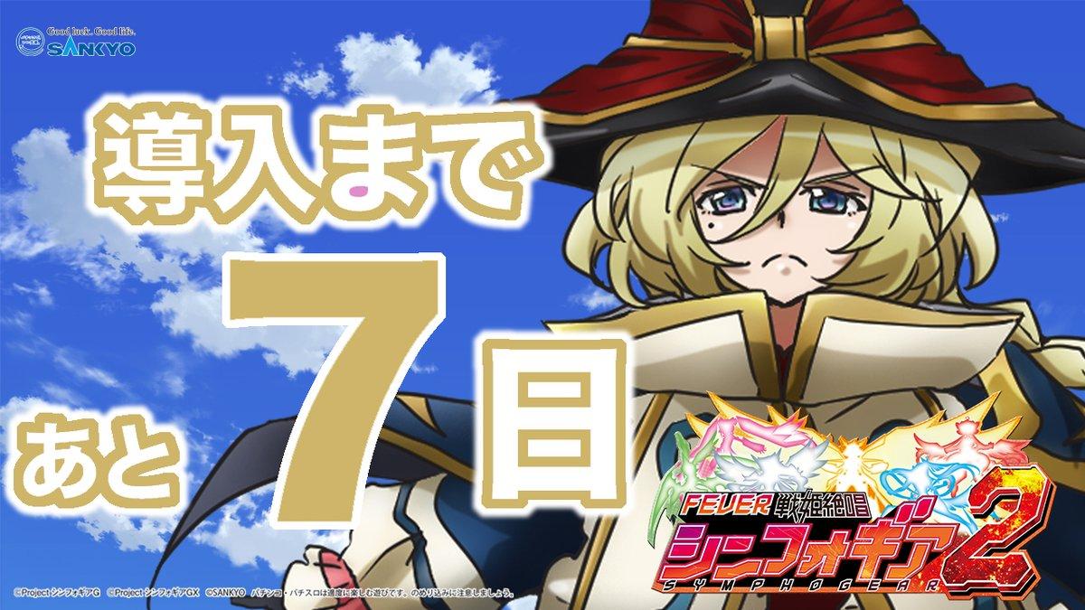 戦 シンフォギア フィーバー 2 絶唱 姫