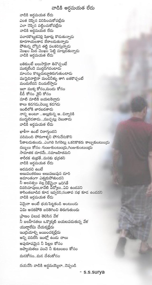 This song is written on the basis of present situation.#Covid_19india #telugufilmindustry #telugusingers  @ThisIsDSP @ssrajamouli  rajamouli sir will u please send this pic to sp balu sir and keeravani sir. Thank youpic.twitter.com/VbaBDre62U