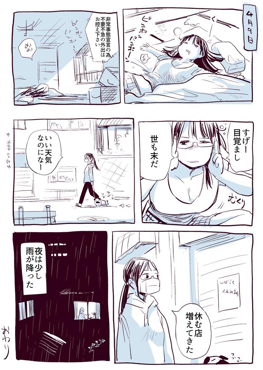 2020-04-09の目覚まし