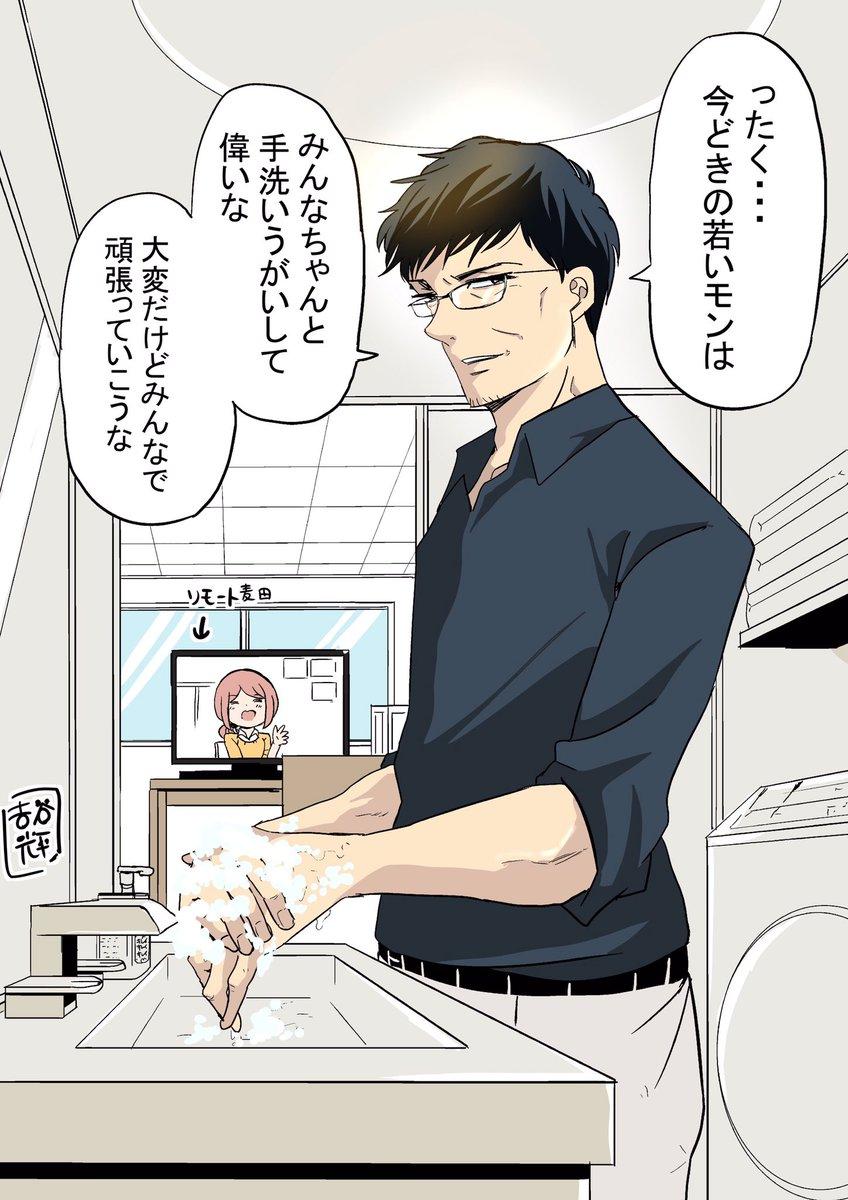 手洗いうがいをすると褒めてくれる課長#二次元でも手洗いうがい#今どきの若いモンは