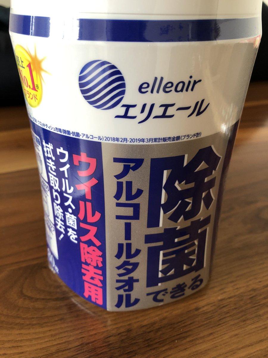 アルコール 度数 除 タオル 菌 エリエール できる アルコール