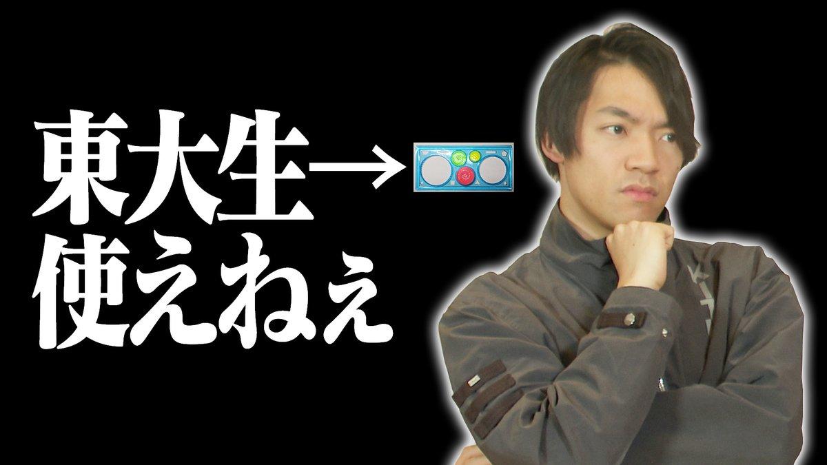 🔥新着動画🔥使えない東大生たち東大生なら見たことある道具をうまく使えるはず!?使えない東大生をあぶりだします↓動画はこちら↓