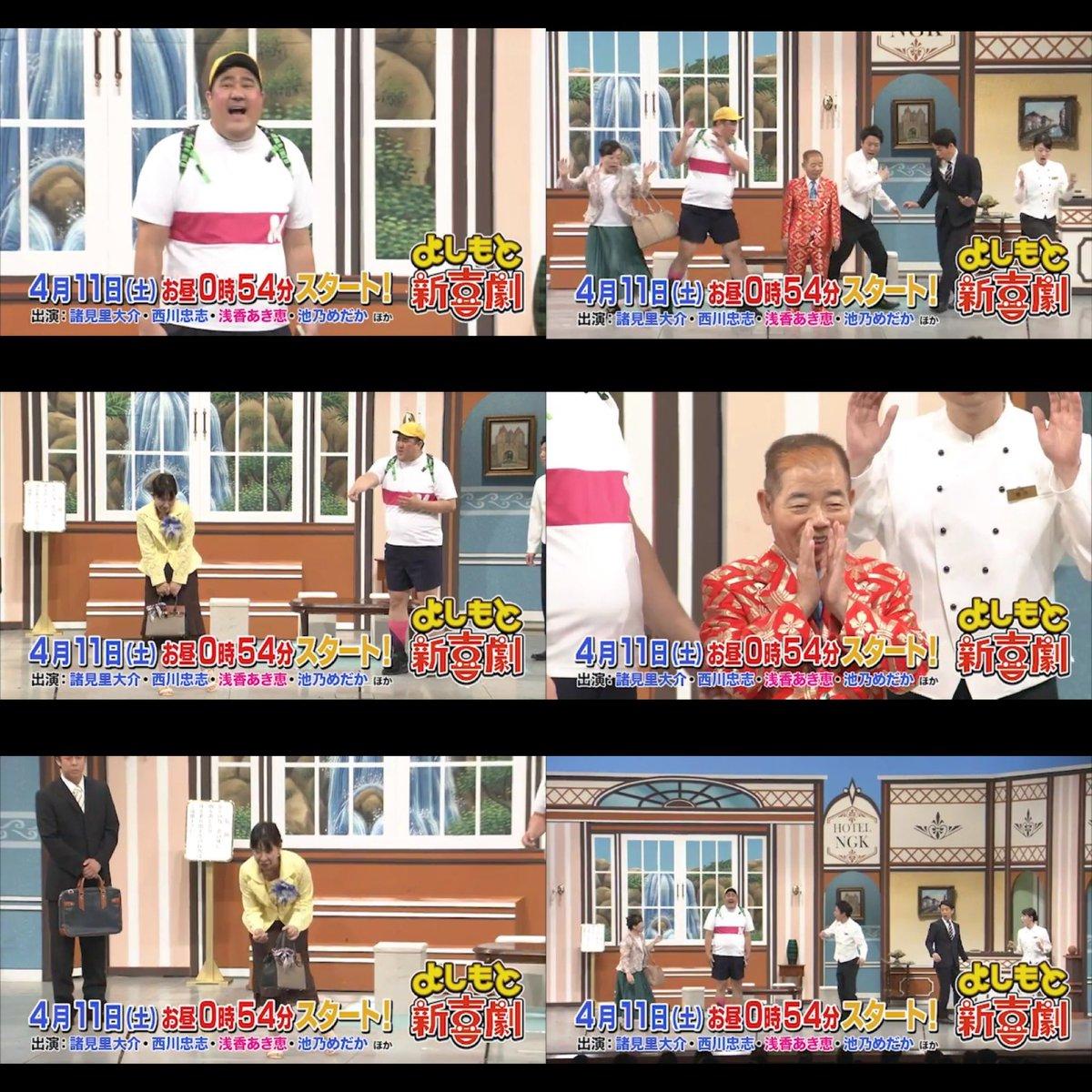 吉本 新 喜劇 動画 2019