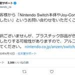 任天堂からのお願い、Switchのアルコール消毒避けて!