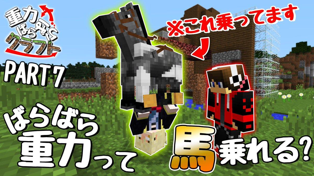 馬に乗って遊んでみました。そしてここからエンド要塞までの長い道のりが始まります…【Minecraft】重力がおかしい状態で馬に乗ったらどうなっちゃうの??【重力ばらばらクラフトPart7】